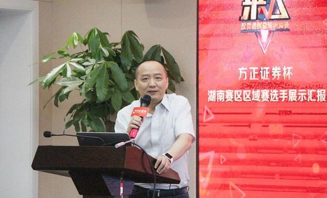 湖南证监局党委书记、局长何庆文致辞.jpg