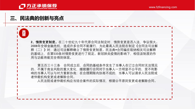 民法典解读 - 副本_23.jpg