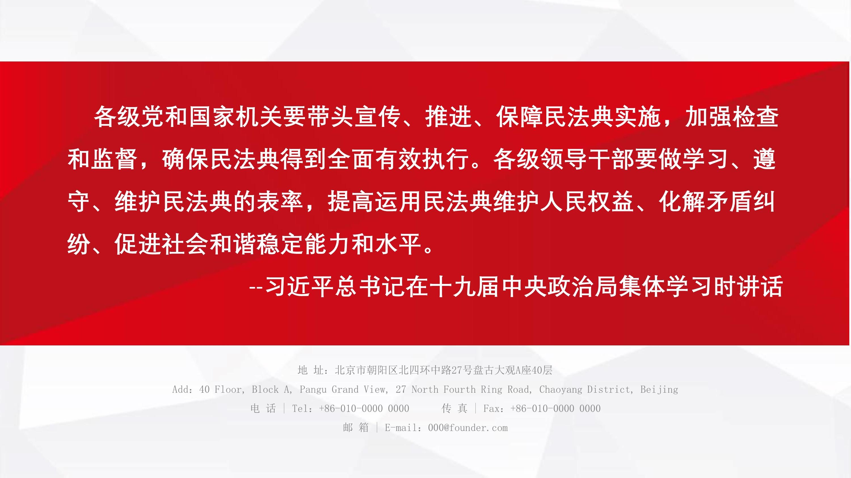 民法典解读 - 副本_25.jpg