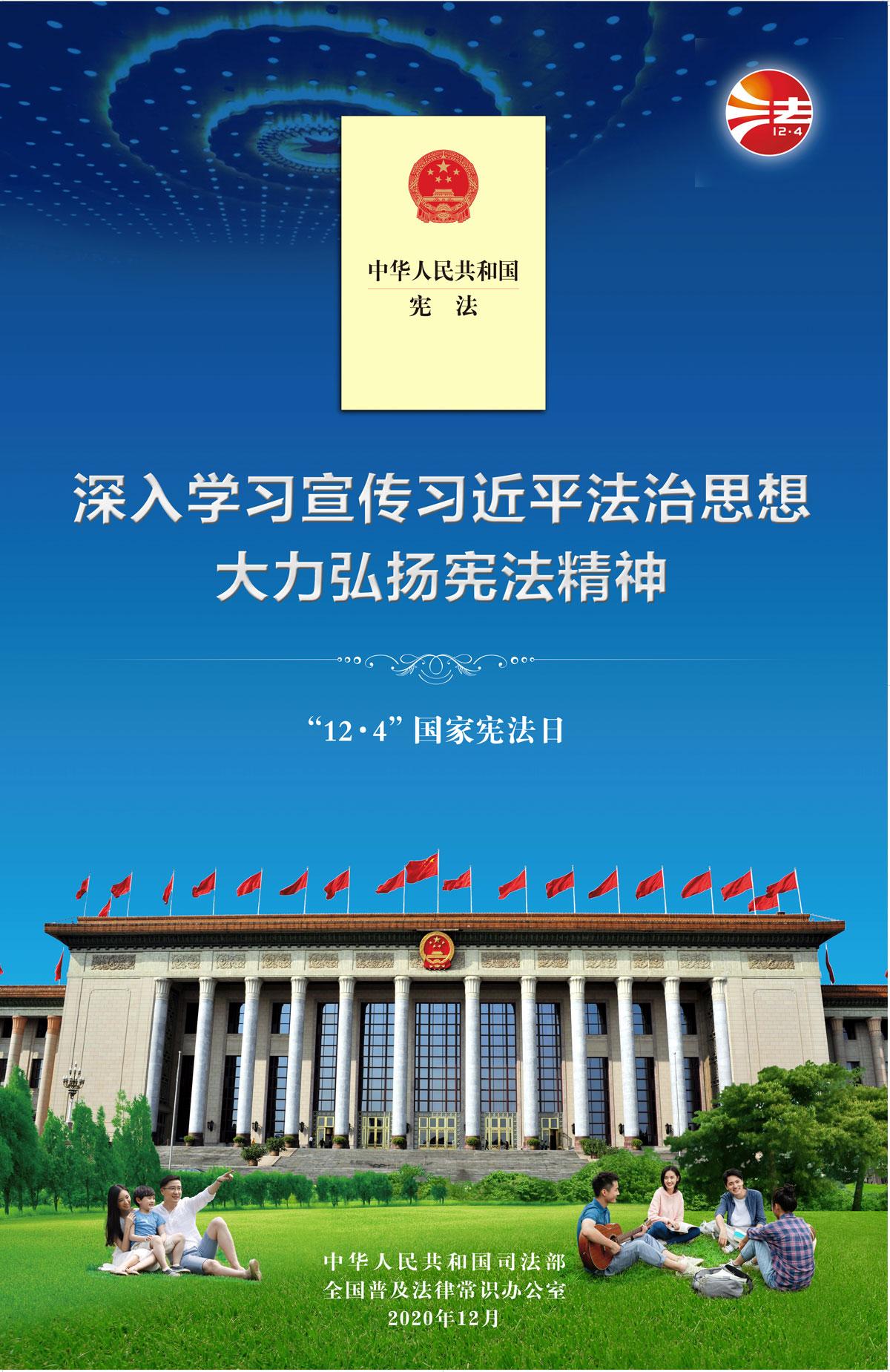 1204国家宪法日挂图4.jpg